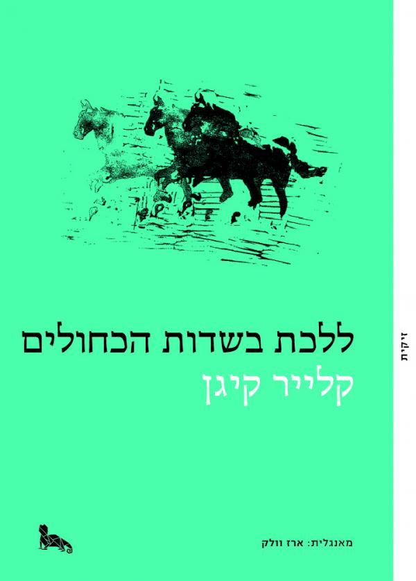 ללכת בשדות הכחולים - אחרית דבר: עודד וולקשטיין - קלייר קיגן
