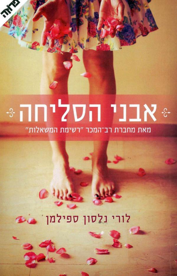 אבני הסליחה - לורי נלסון ספילמן
