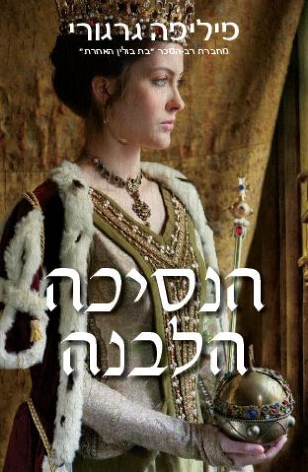 הנסיכה הלבנה - פיליפה גרגורי