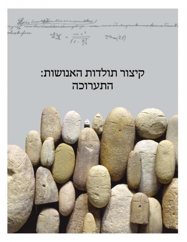 קיצור תולדות האנושות - התערוכה - נח הררי