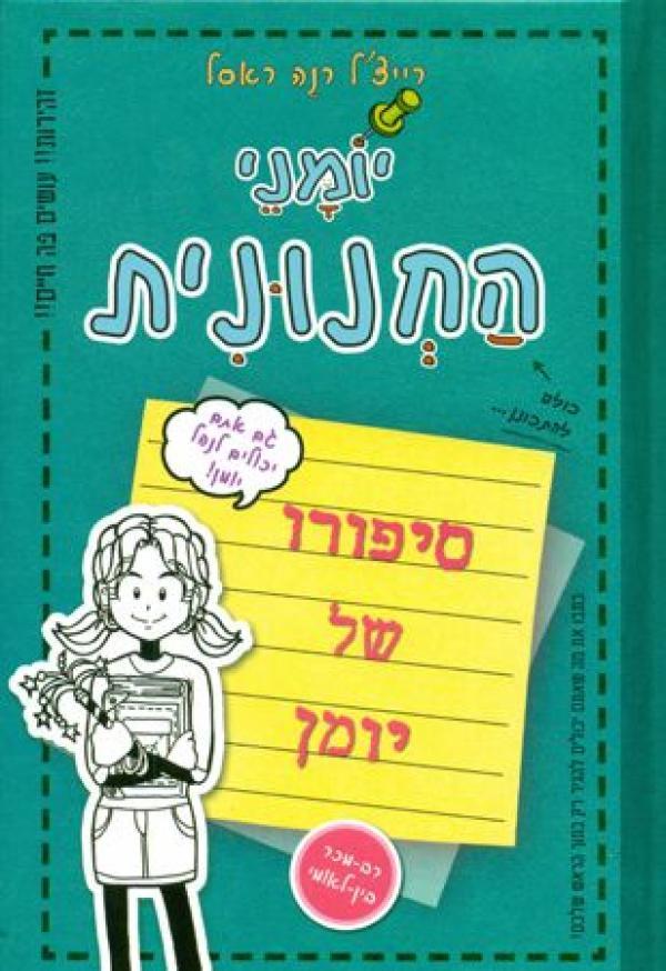יומני החנונית 5 : סיפורו של יומן - רייצ'ל רנה ראסל