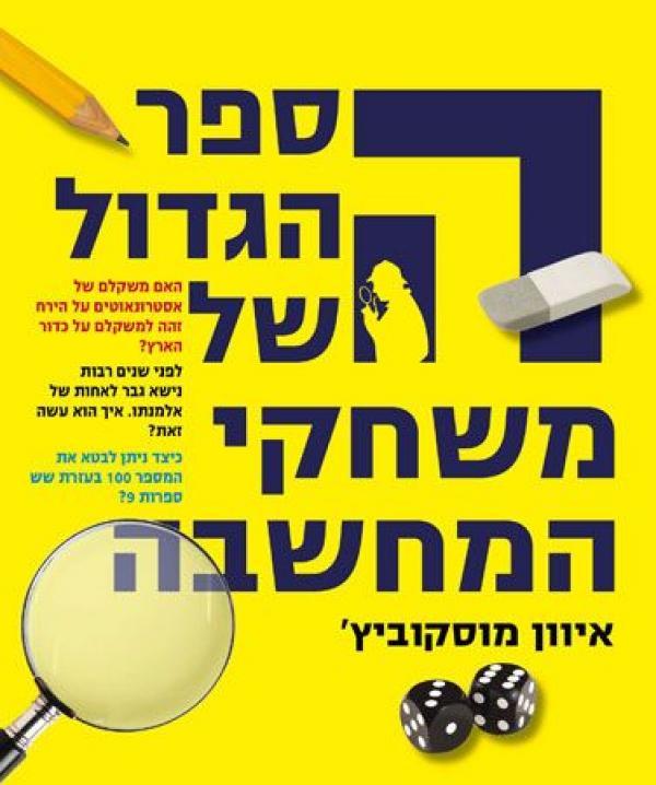 הספר הגדול של משחקי המחשבה - איוון מוסקוביץ'