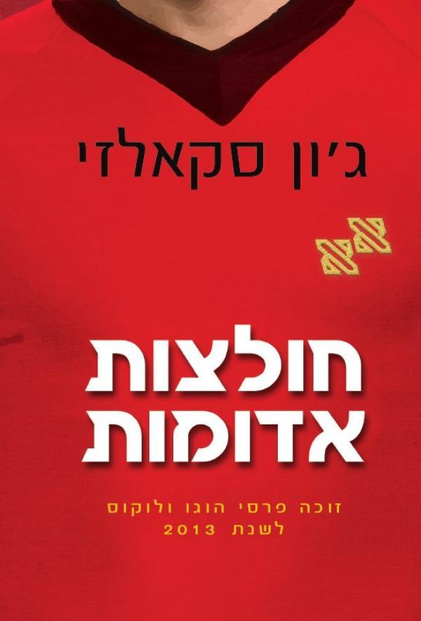 חולצות אדומות - ג'ון סקאלזי