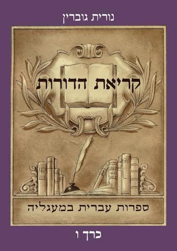 קריאת הדורות כרך ו' - ספרות עברית במעגליה / נורית גוברין