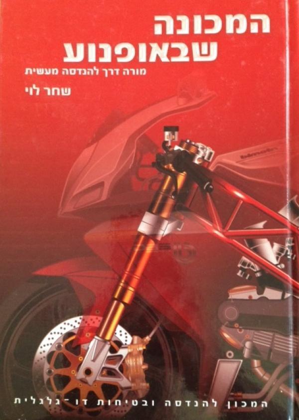 המכונה שבאופנוע - מורה דרך להנדסה מעשית - שחר לוי