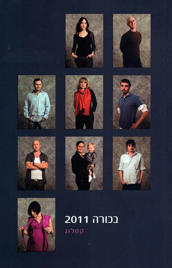 קטלוג בכורה 2011 - עורכים: אסף אשרי, תמר ביאליק, מיה דבש, עלמה כהן-ורדי, נועה מנהיים, נירית קורמן וערה שחורי.