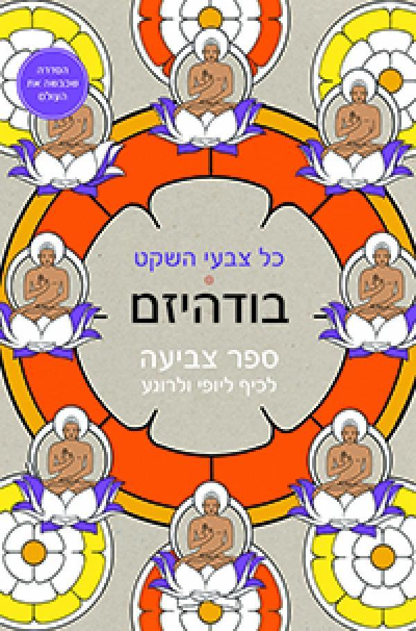 כל צבעי השקט - בודהיזם - ספר צביעה לכיף ליופי ולרוגע - מאיירים מרת מלקי וז'אן מונטנו