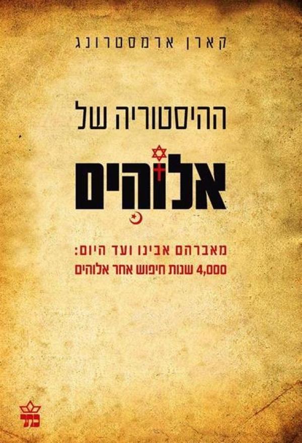 ההיסטוריה של אלוהים - מחודש - קארן ארמסטרונג