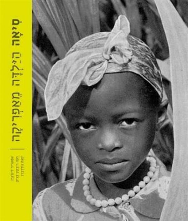 סִיאָה הילדה מאפריקה - מחודש - אסטריד לינדגרן
