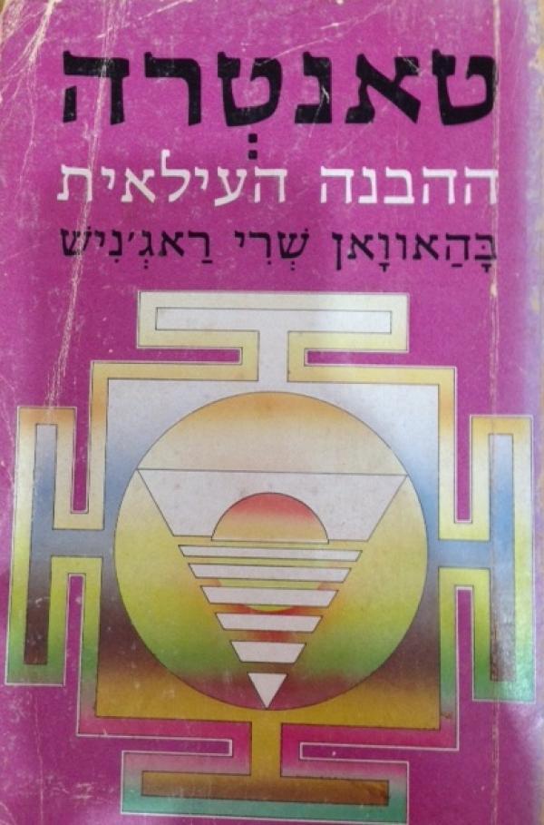 טאנטרה [כריכה רכה] - ההבנה העילאית - בהאוואן שרי ראג׳ניש