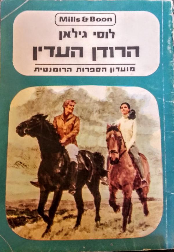 הרודן העדין - לוסי גילאן