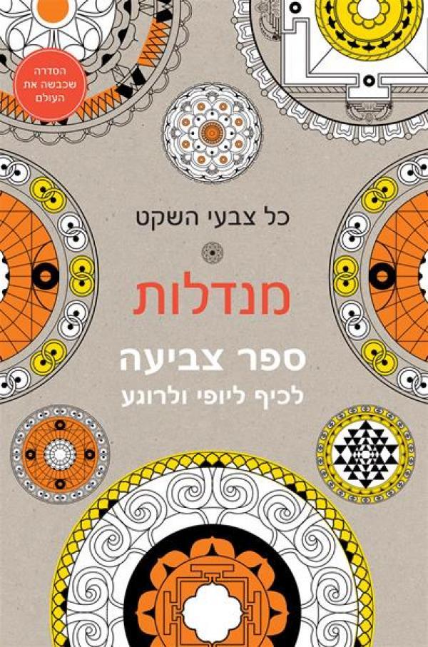 כל צבעי השקט - מנדלות - ספר צביעה לכיף ליופי ולרוגע - מאיירים מרת מלקי וז'אן מונטנו