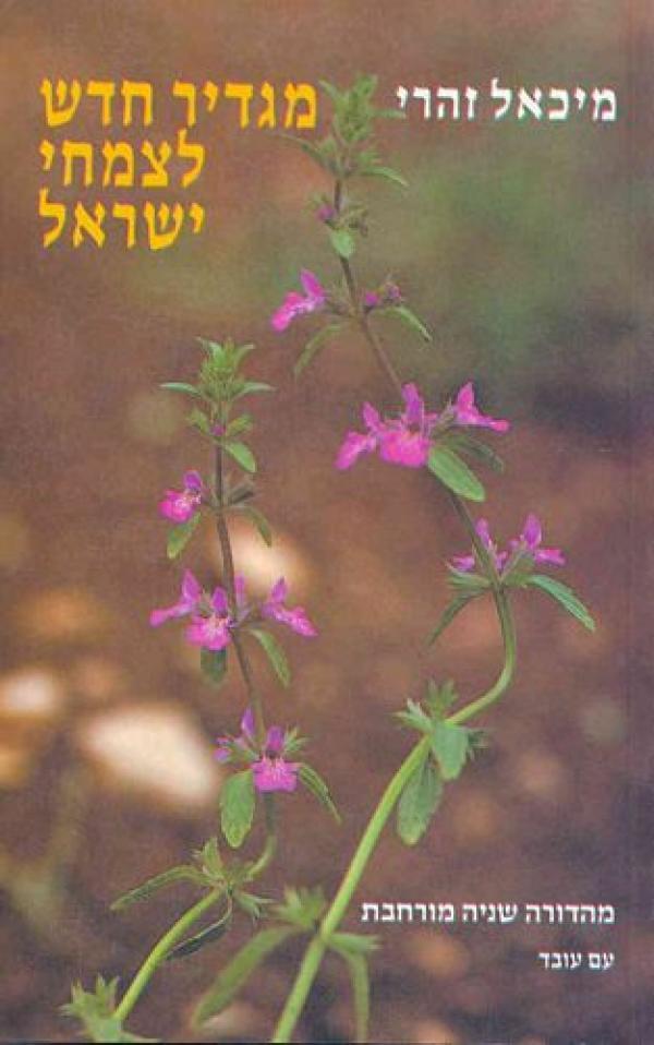 מגדיר חדש לצמחי ישראל (מהדורה חדשה מורחבת) - מיכאל זהרי