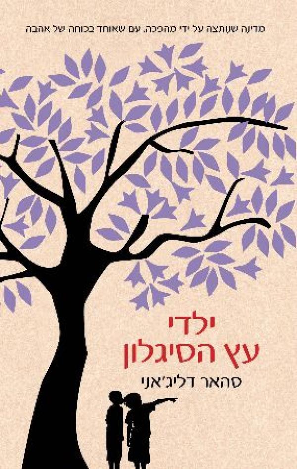 ילדי עץ הסיגלון - סהאר דליג'אני