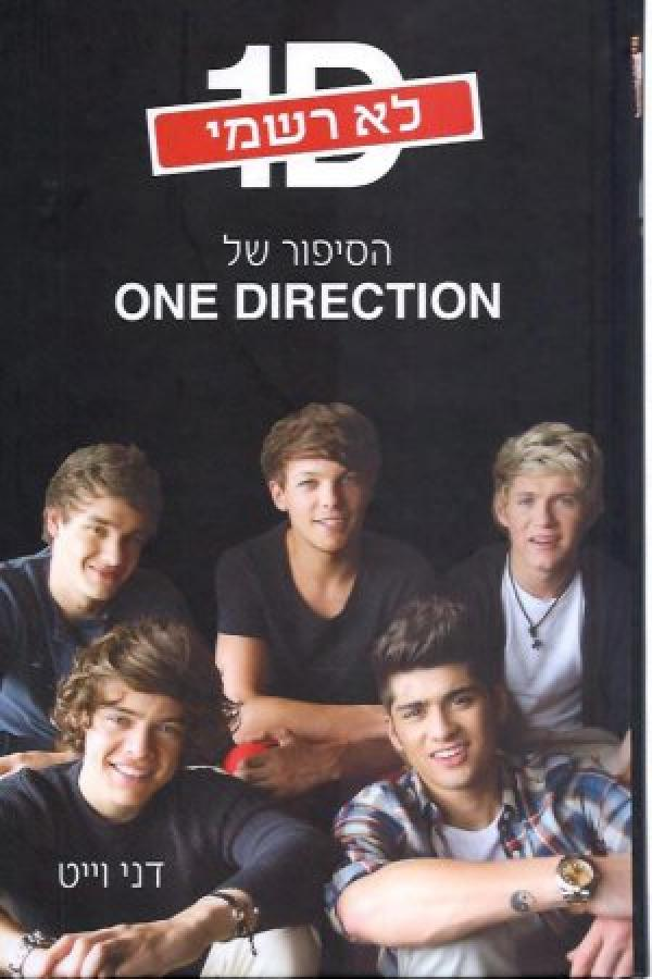 הסיפור של One Direction / דני וייט