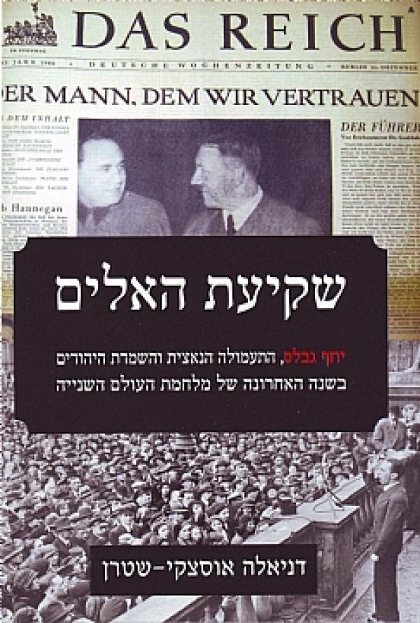 שקיעת האלים - יוזף גבלס, התעמולה הנאצית והשמדת היהודים  בשנה האחרונה של מלחמת העולם השנייה - דניאלה  אוסצקי-שטרן