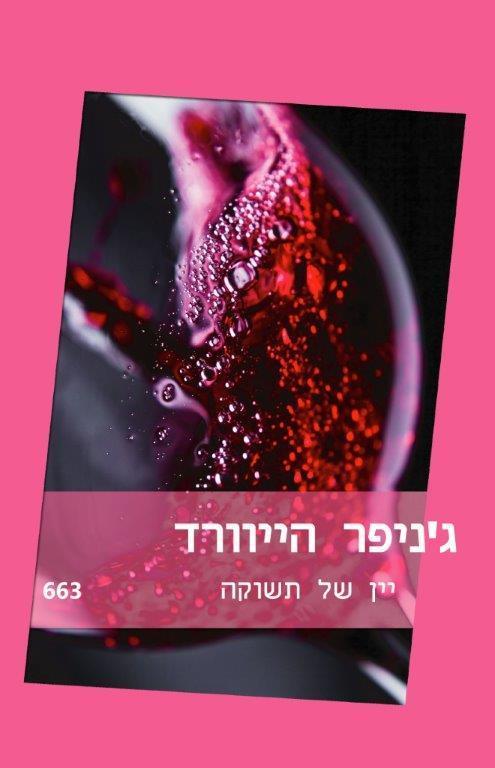 יין של תשוקה - ג'ניפר היוורד
