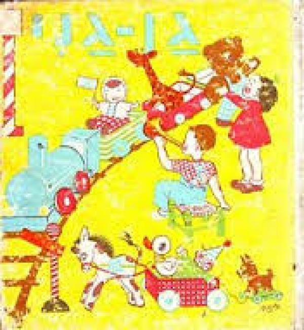 גן גני (ספר ראשון) - לוין קיפניס