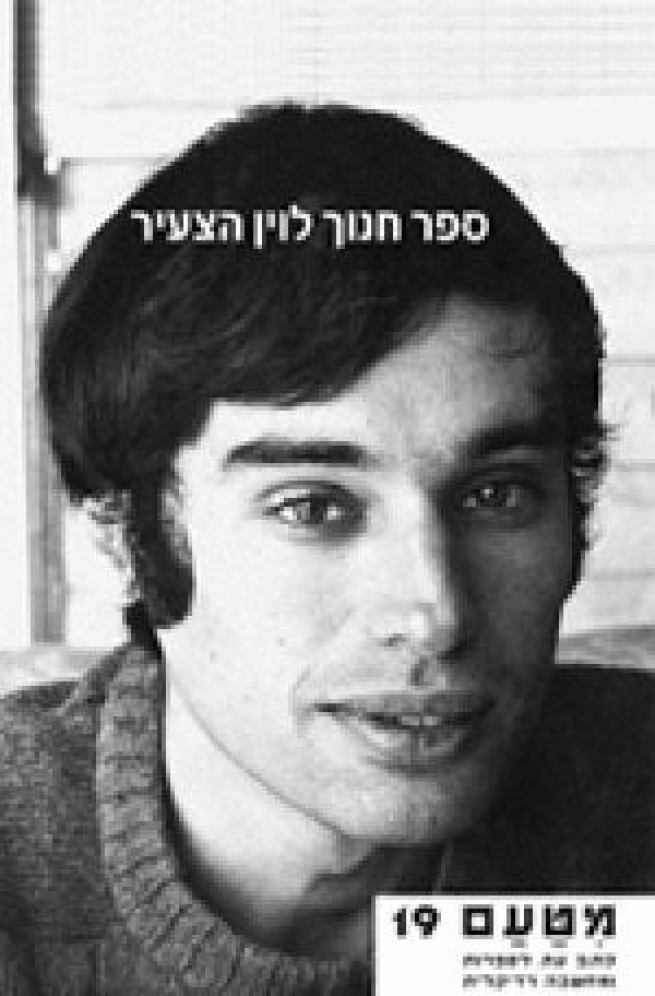 מטעם 19 - כתב עת לספרות ומחשבה רדיקלית - ספר חנוך לוין הצעיר - יצחק לאור
