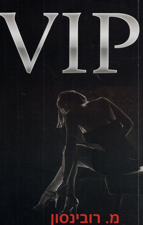 VIP - רומן אירוטי - מ. (מוניקה) רובינסון