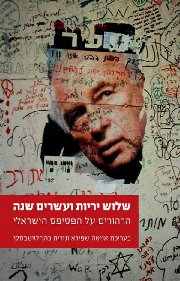 שלוש יריות ועשרים שנה - הרהורים על הפסיפס הישראלי - בעריכת אניטה שפירא ונורית כהן-לוינובסקי