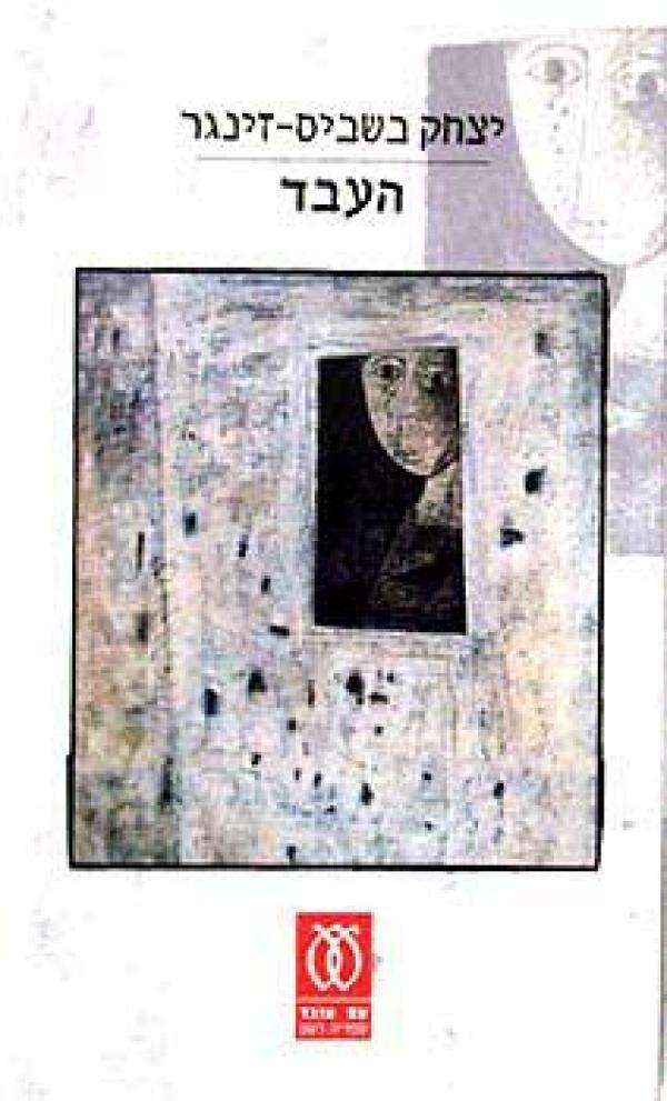 העבד - הוצאה חדשה  - תרגום אברהם יבין - יצחק יצחק בשביס-זינגר