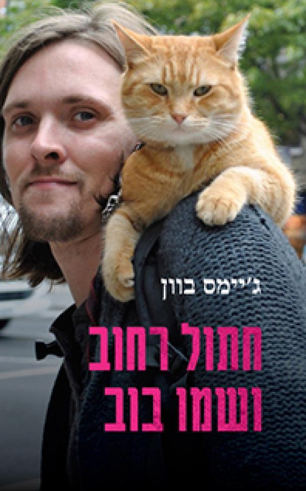 חתול רחוב ושמו בוב - ג'יימס בוון