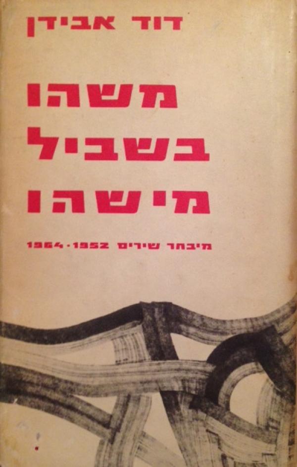 משהו בשביל מישהו [הוצאת שוקן] - מיבחר שירים 1952-1964 - דוד אבידן