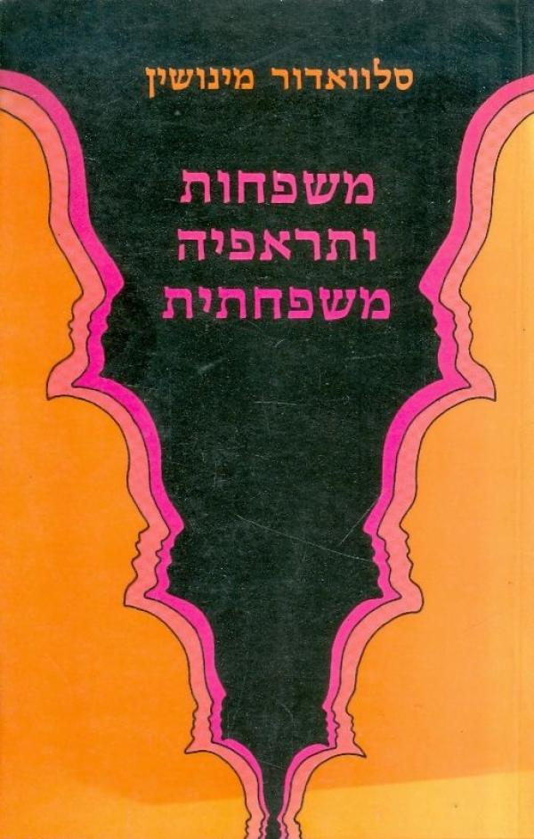 משפחות ותראפיה משפחתית - הוצאת רשפים, 1982 - סלוואדור מינושין