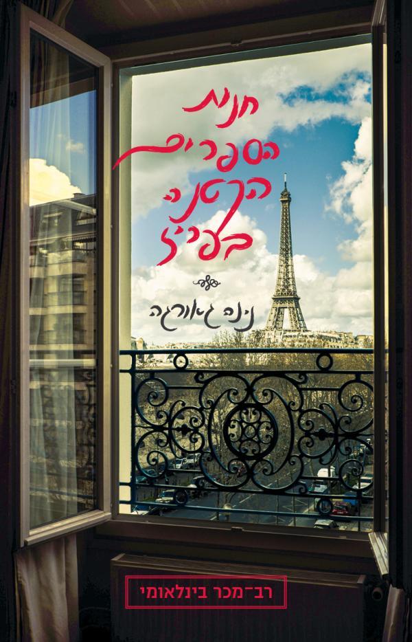 חנות הספרים הקטנה בפריז - נינה גאורגה