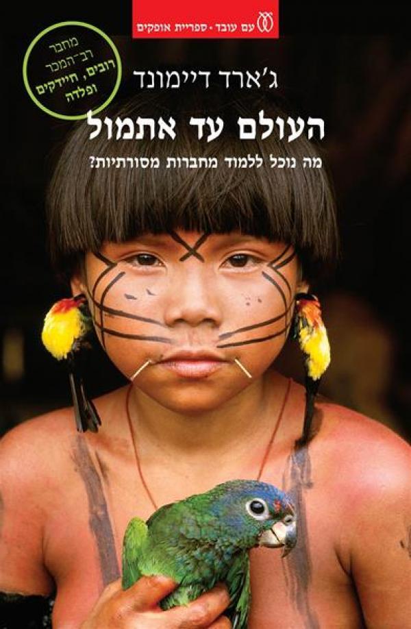 העולם עד אתמול - מה נוכל ללמוד מחברות מסורתיות - ג'ארד דיימונד