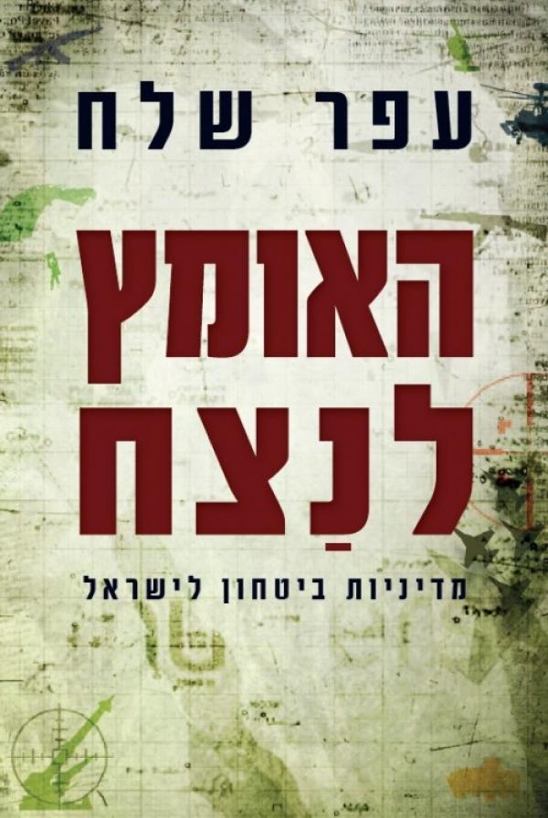 האומץ לנצח - מדיניות ביטחון לישראל - עפר שלח