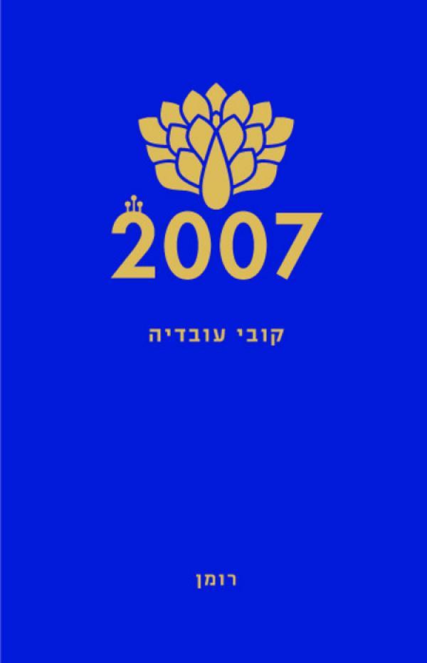2007 - קובי עובדיה