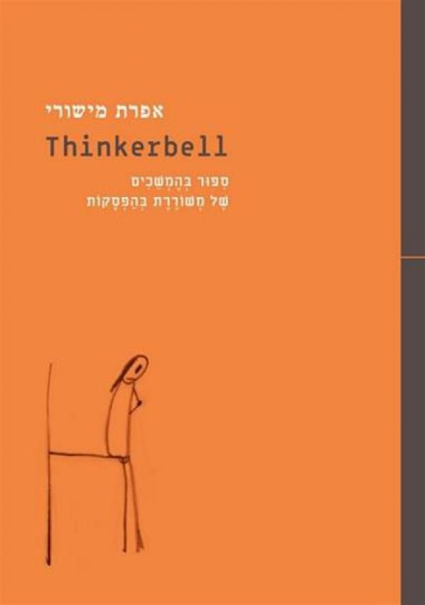 ת'ינקרבל thinkerbell - סיפור בהמשכים של משוררת בהפסקה - אפרת מישורי