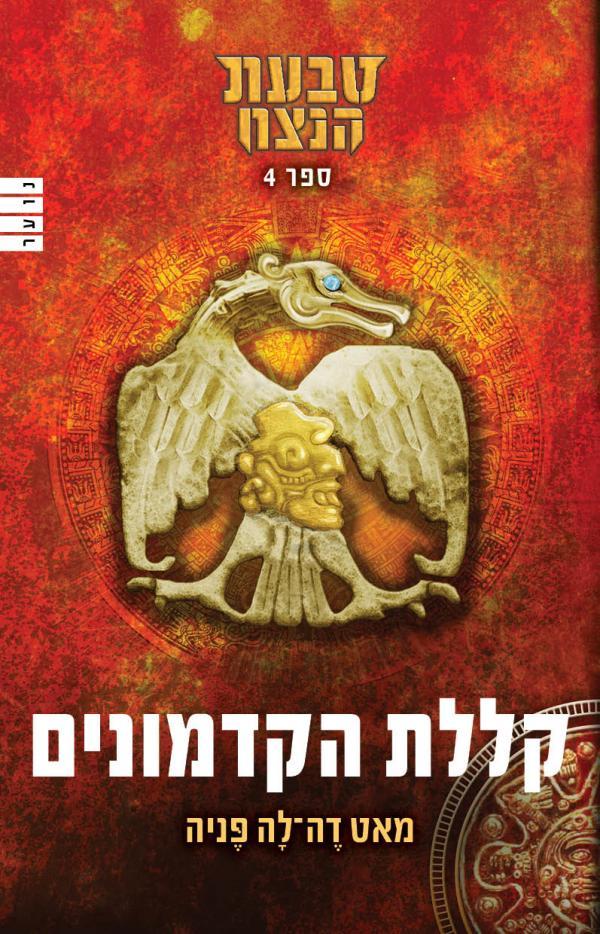 טבעת הנצח 4 - קללת הקדמונים - מאט דה-לה פניה