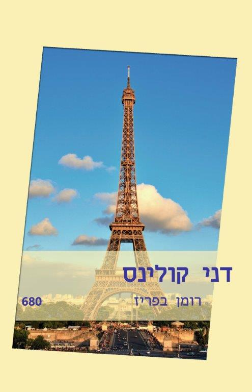 רומן בפריז - דני קולינס