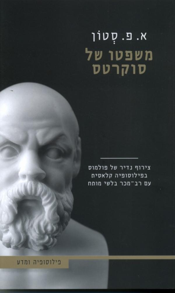 משפטו של סוקרטס - איזידור פיינשטיין סטון