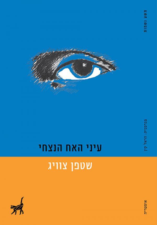 עיני האח הנצחי - סטפן צווייג