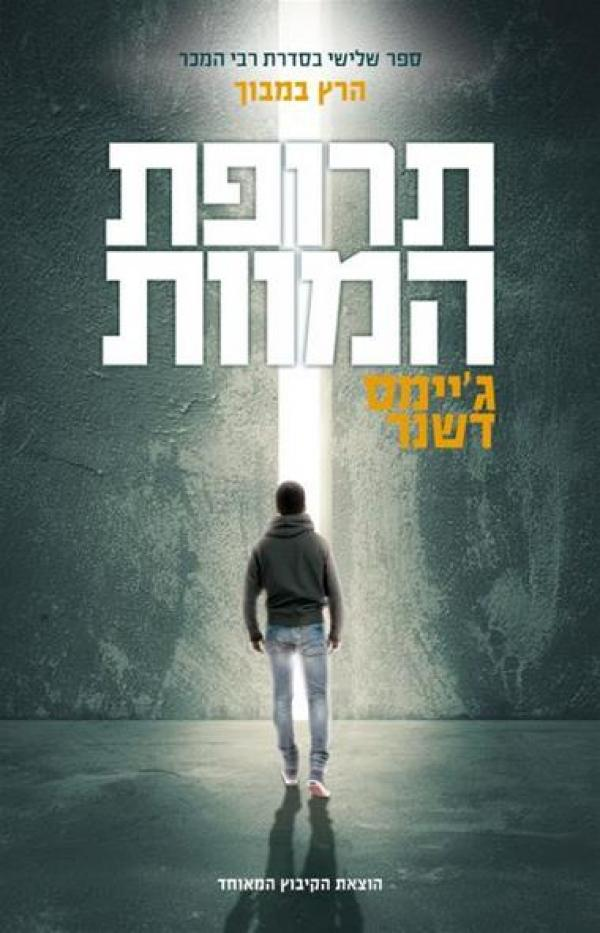 תרופת המוות     - The Death Cure - הרץ במבוך   #3 - ג'יימס דשנר