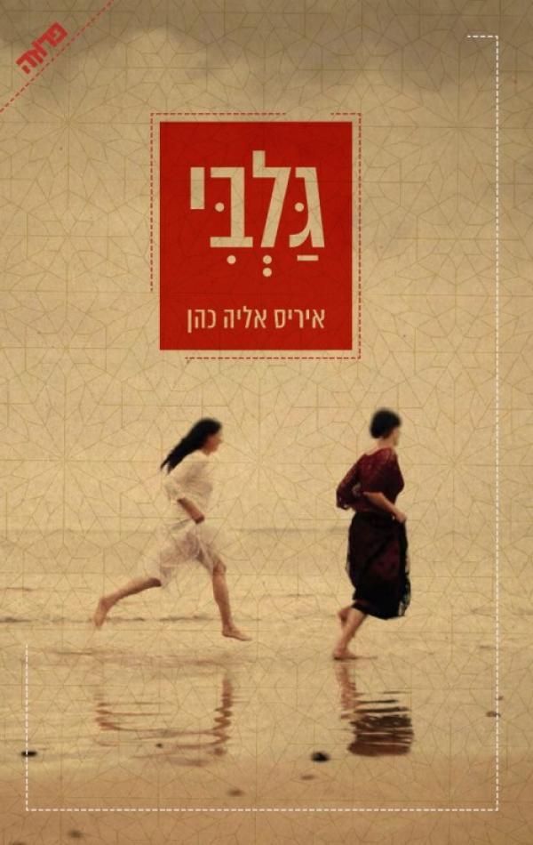גלבי - איריס אליה-כהן