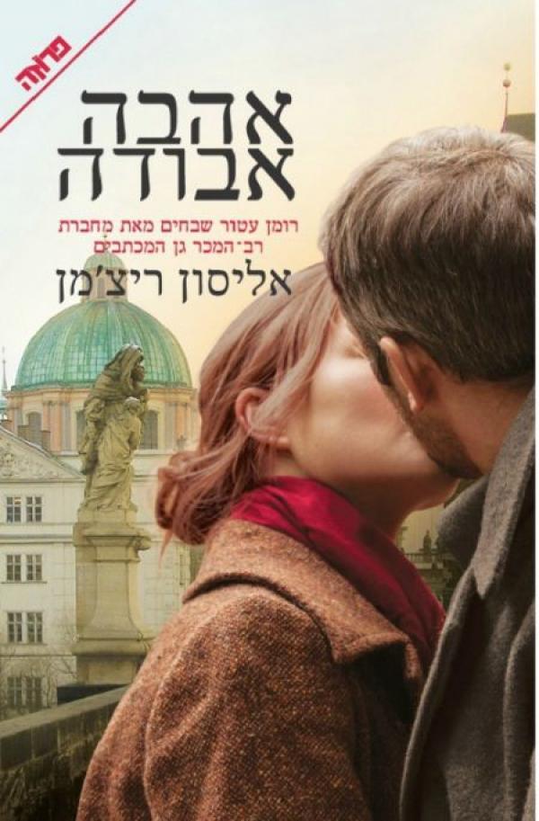 אהבה אבודה - אליסון ריצ'מן
