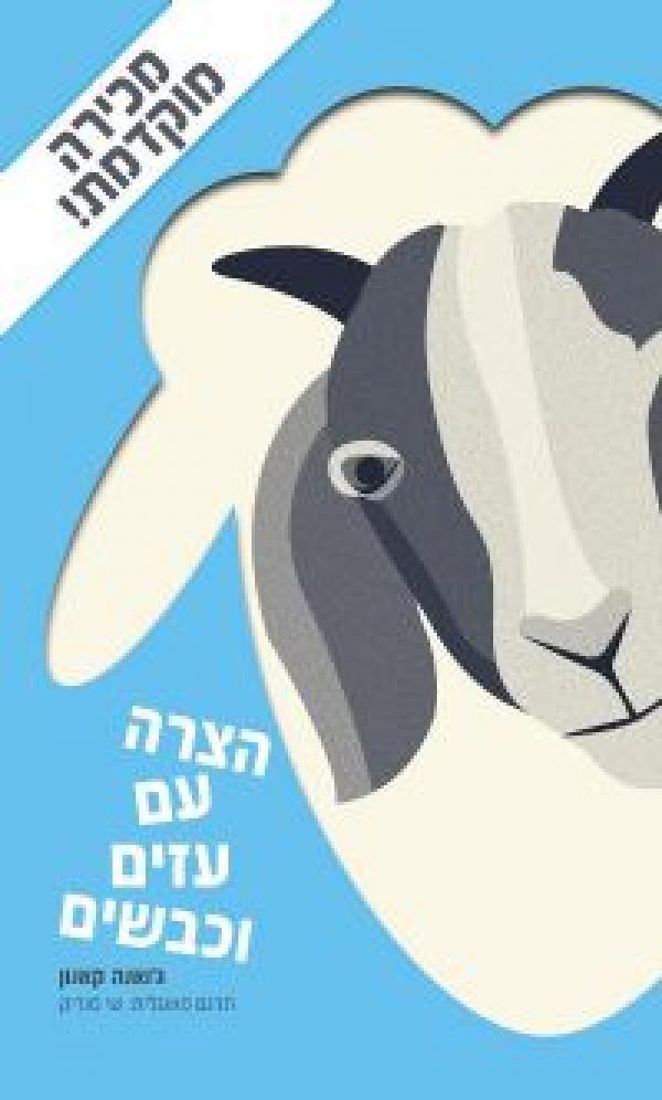 הצרה עם עזים וכבשים - ג'ואנה קאנון
