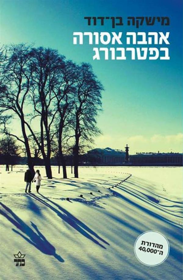 אהבה אסורה בפטרבורג - מהדורת 2015 - מישקה בן-דוד