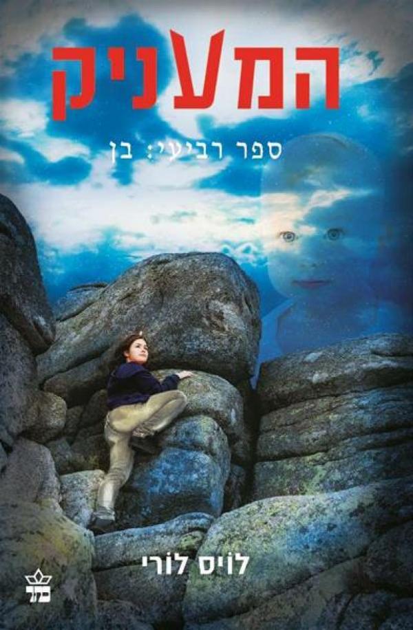 בן - המעניק 4 - לויס לורי