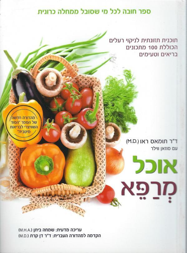 """אוכל מרפא - תוכנית תזונתית לניקוי רעלים, הכוללת 100 מתכונים בריאים וטעימים - ד""""ר תומאס ראו"""