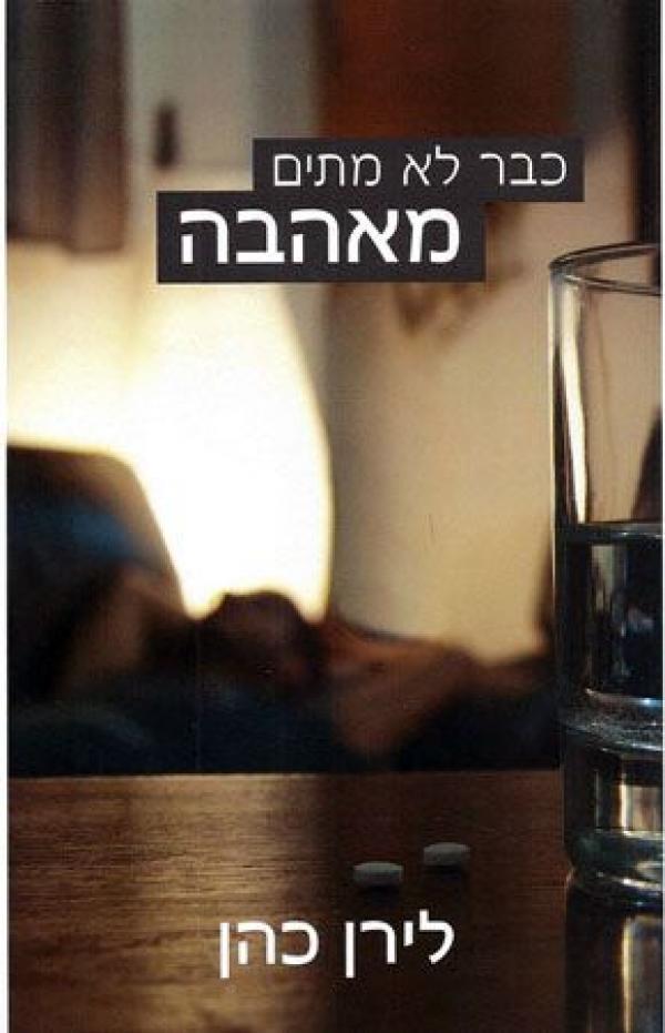 כבר לא מתים מאהבה  - לירן כהן