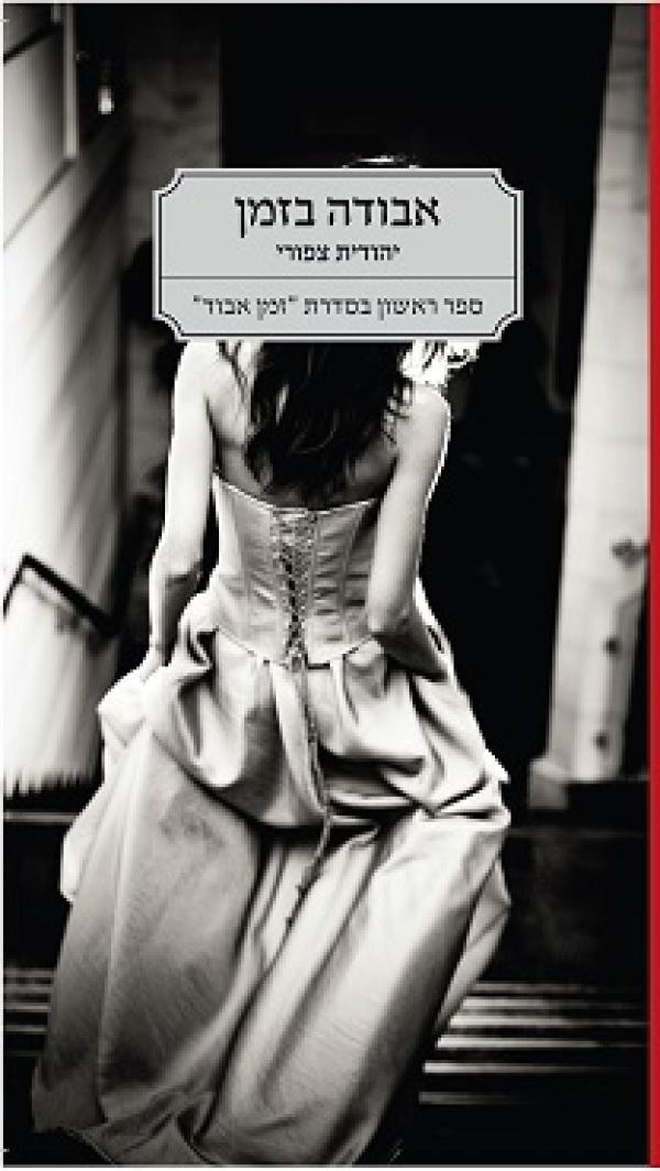 אבודה בזמן - יהודית צפורי