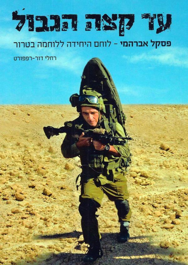 עד קצה הגבול - פסקל אברהמי - לוחם היחידה ללוחמה בטרור - רחלי דור רפפורט