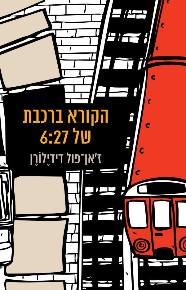 הקורא ברכבת של 6:27 - ז'אן פול דידילורן