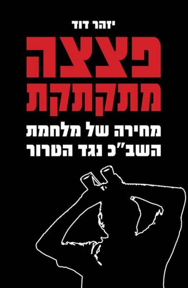 """פצצה מתקתקת - מחירה של מלחמת השב""""כ נגד הטרור - יזהר דוד"""